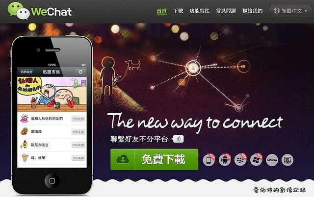 WeChat, plateforme sociale chinoise.