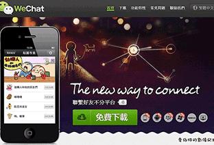 L'univers WeChat, plus fort que les Gafa ? -1
